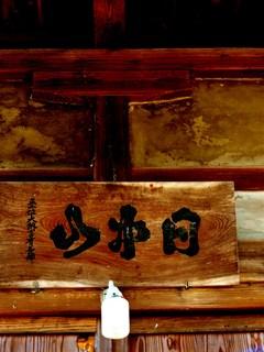 06西福寺02.JPG