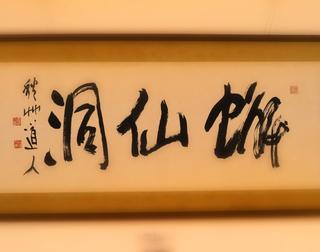 23蟹仙洞書会津八一s.jpg