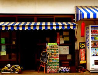 45粟野豆腐店.JPG