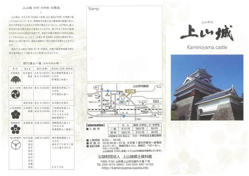上山城パンフ01.jpg