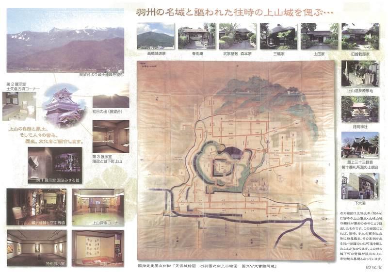 上山城パンフ02.jpg