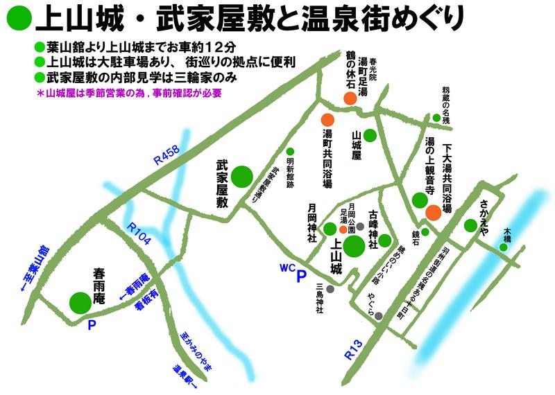 上山城・城下町MAP画像.jpg