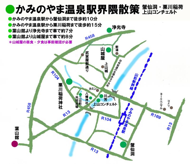 上山温泉駅界隈マップ画像.jpg