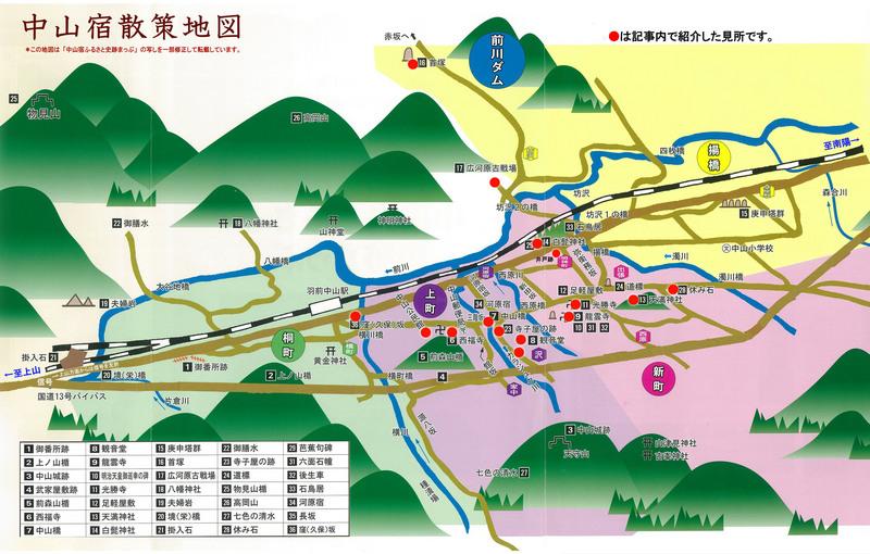 中山宿散策マップ 画像.jpg