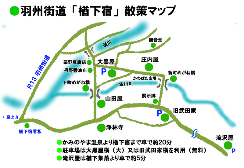 楢下宿マップ 画像.jpg