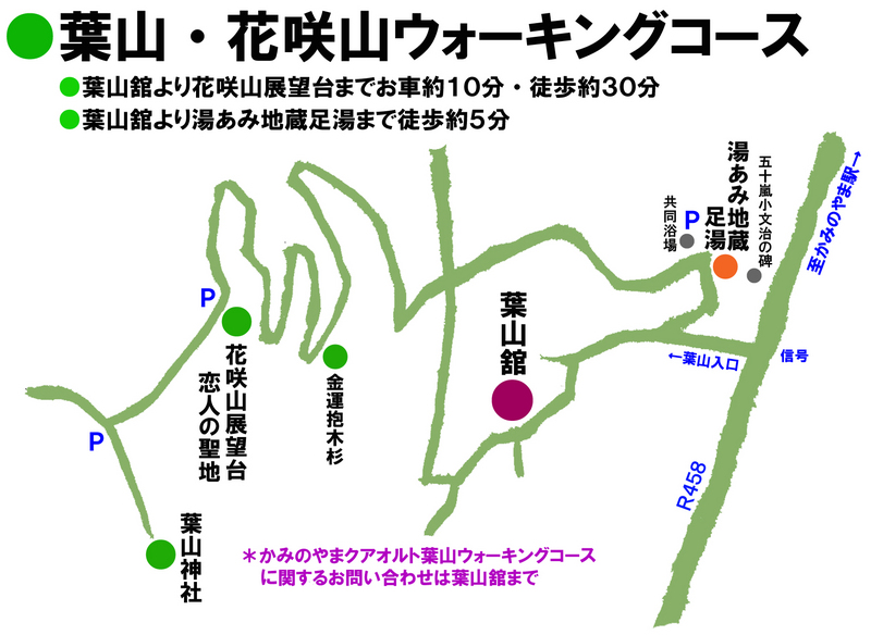 葉山花咲山コースMAP画像.jpg